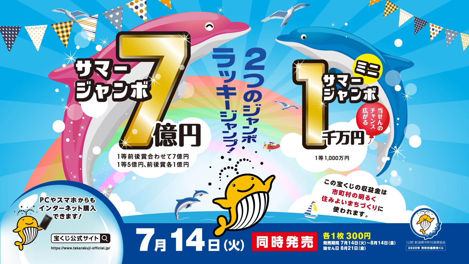 宝くじ 2020 スケジュール ジャンボ